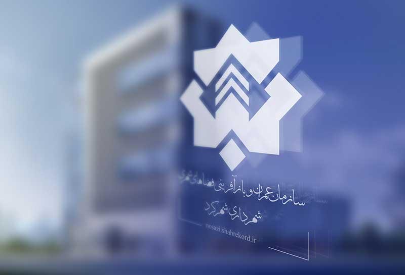 سازمان عمران و باز آفرینی فضاهای شهری شهرداری شهرکرد