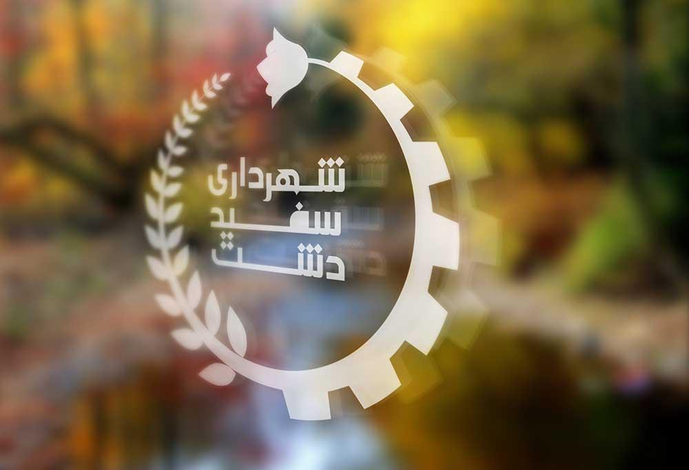 شهرداری سفید دشت استان چهار محال و بختیاری