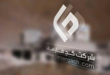 کارخانه گچ فارسان استان چهارمحال و بختیاری